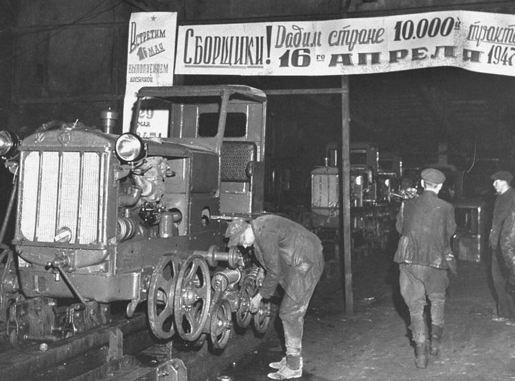 Сталинский тракторный завод